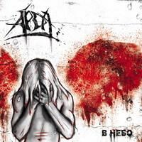 Арда - В Небо