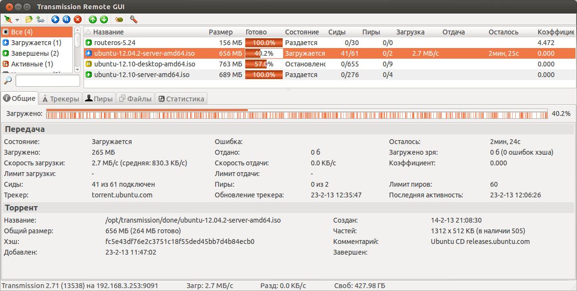 Transmisson Remote GUI